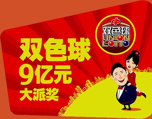 中国福利彩票派奖